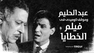 """عبد الحليم حافظ يتعرض لموقف كوميدي في فيلم """"  الخطايا """"... ممنوع من العرض"""