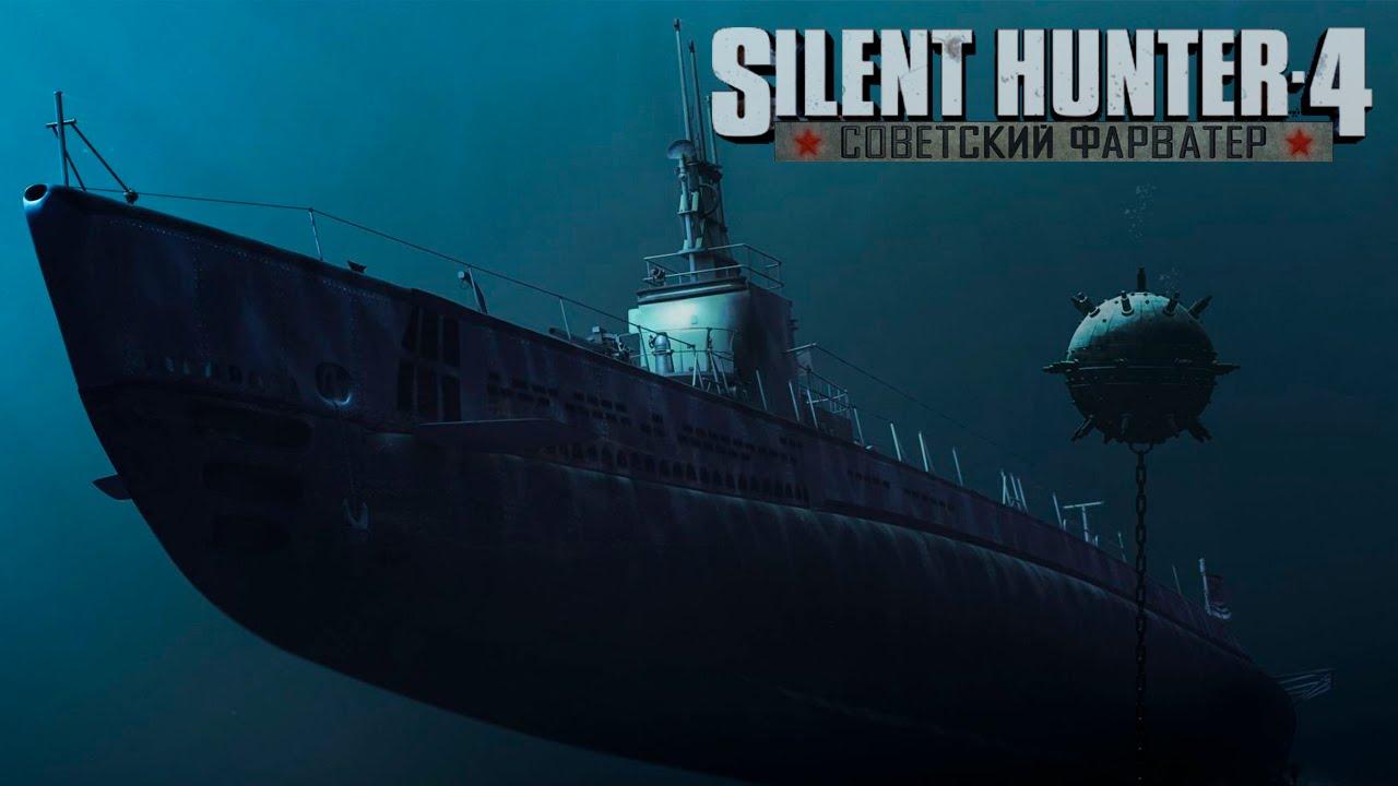 Silent hunter 4 моды советский фарватер скачать