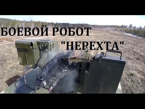 """БОЕВОЙ РОБОТ """"НЕРЕХТА"""""""