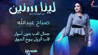 صباح عبدالله - لينا سنين || New 2020 || اغاني سودانية 2020