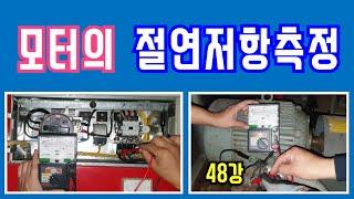 48강) 모터(전동기)의 절연저항측정/ 모터(전동기)의…