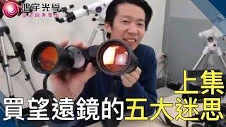 【鴻宇光學x直播】買望遠鏡的五大迷思及望遠鏡的使用保養大公開│上集