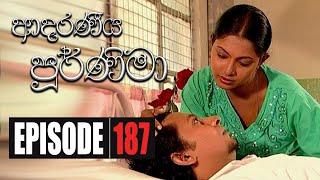 Adaraniya Purnima | Episode 187 ( ආදරණීය පූර්ණිමා ) Thumbnail