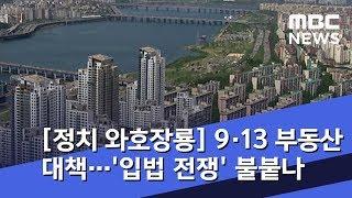 [정치 와호장룡] 9·13 부동산 대책…'입법 전쟁' 불붙나 (2018.09.17/뉴스외전/MBC)
