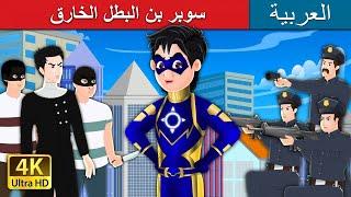 سوبر بن البطل الخارق | Super Ben Story in Arabic | Arabian Fairy Tales