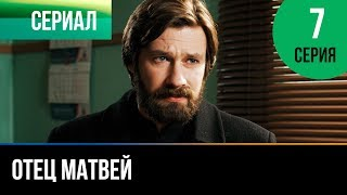 ▶️ Отец Матвей 7 серия - Мелодрама | Фильмы и сериалы - Русские мелодрамы