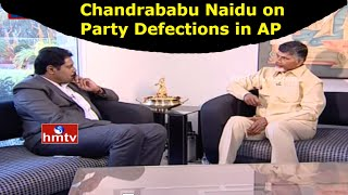 chandrababu-naidu-speaks-about-party-defections-in-ap-exclusive-interview-with-hmtv