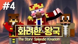 양띵 [스토리 탈출맵 '화려한 왕국' 4편 / 화려한팀 제작] 마인크래프트 The Story: Splendid Kingdom