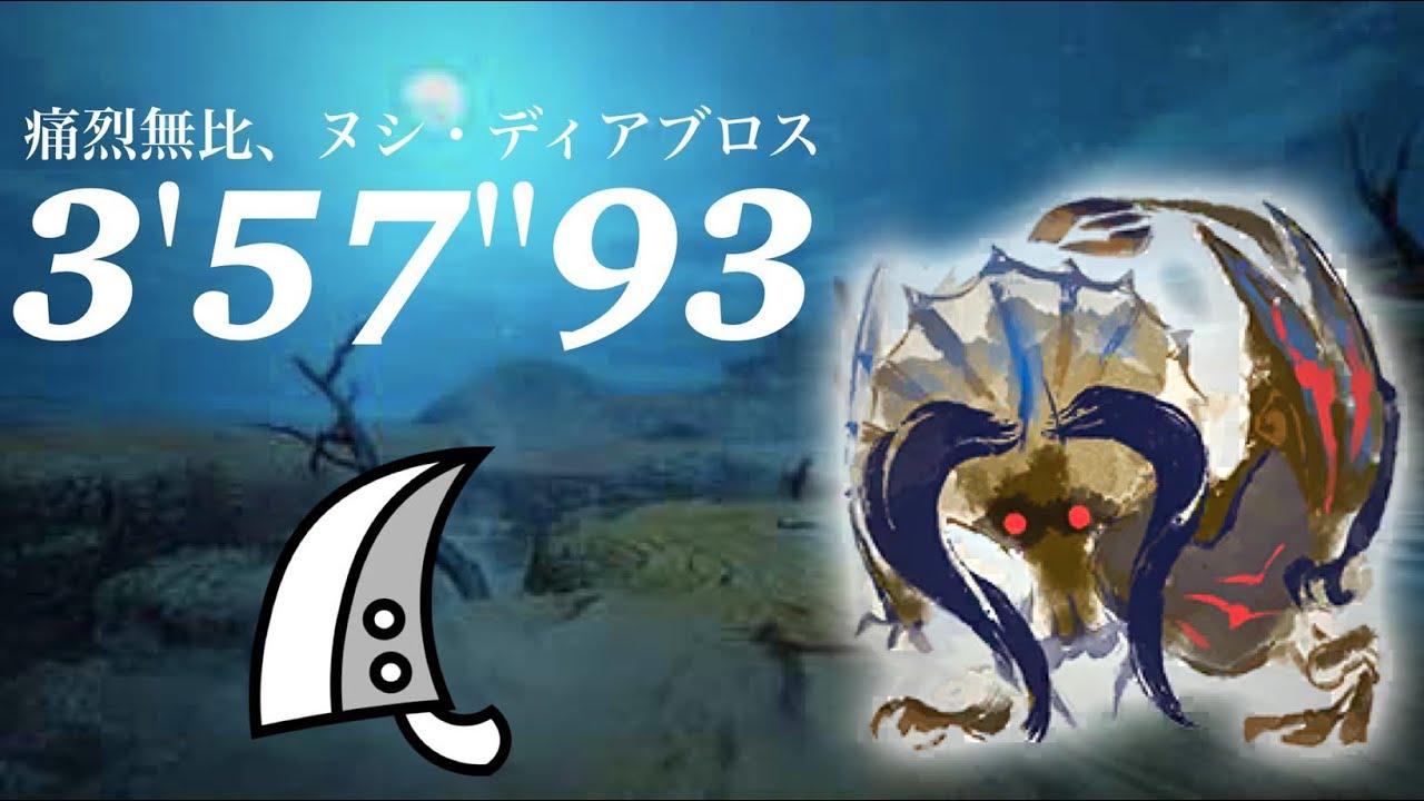 "MHRise ヌシ・ディアブロス 大剣ソロ 3'57""93 痛烈無比、ヌシ・ディアブロス/The Devastating Apex Diablos Greatsword solo"