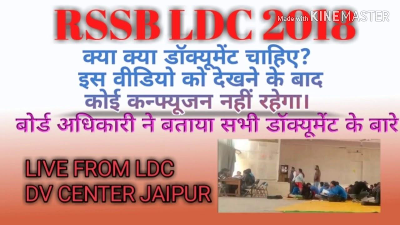 Today Live from LDC DV Center बोर्ड अधिकारी ने बताया सभी डाक्यूमेंट्स के बारे में RSMSSB Latest News