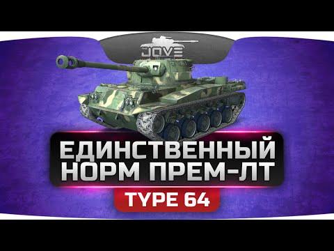 Единственный хороший прем-ЛТ (Обзор Type 64)