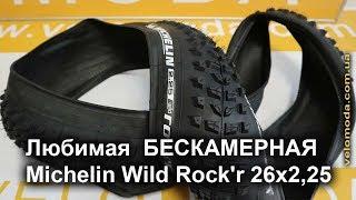 Легендарная бескамерная покрышка Michelin Wild Rock'r 26x2,25 - обзор от Веломоды