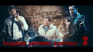 КиноТрэш: Кладбище домашних животных 2 (1992)