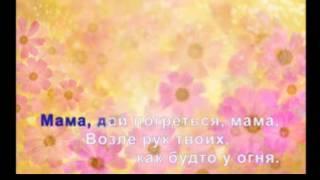 Песня про Маму группа Непоседы