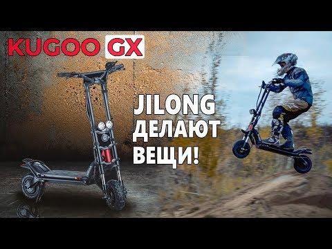 Электросамокат Kugoo Jilong GX, проверка по БЕЗДОРОЖЬЮ