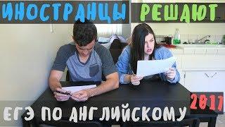 видео Вся правда о ЕГЭ по иностранному языку | Английский язык в Новосибирске ЛЦ ОКСФОРД | ВКонтакте