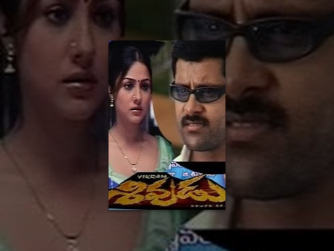 Sivudu Telugu Full Movie   Vikram, Priyanka Trivedi, Devayani   #TeluguMovies
