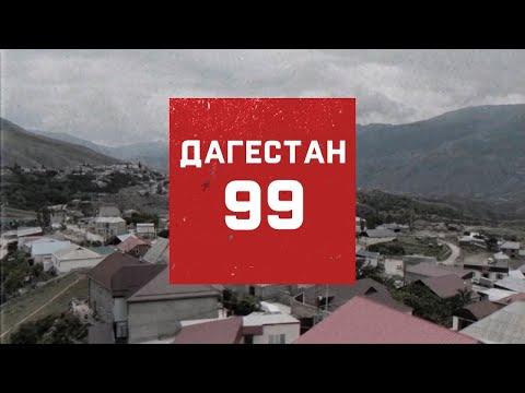 Дагестан 99. Документальный