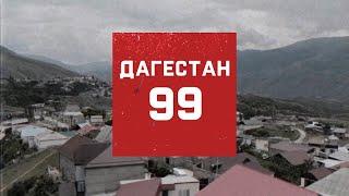Дагестан 99. Документальный фильм