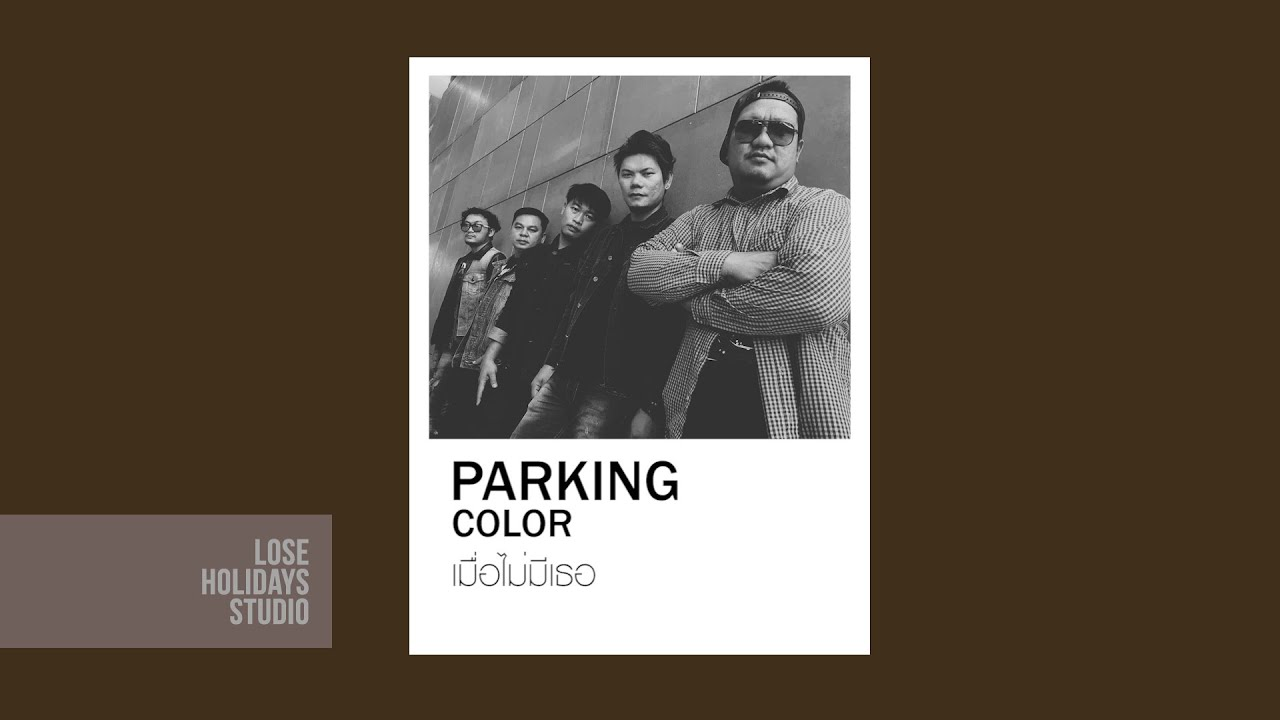 Parking color - เมื่อไม่มีเธอ (Official Lyrics video)
