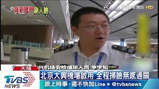 北京大興機場將啟用 全程掃臉無感通關