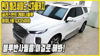 팰리세이드 글라스틴트 레이니블루 썬팅 + 아이나비 QX…