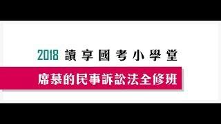讀享國考小學堂˙ 2018席慕的民事訴訟法全修班 第八堂  共同訴訟