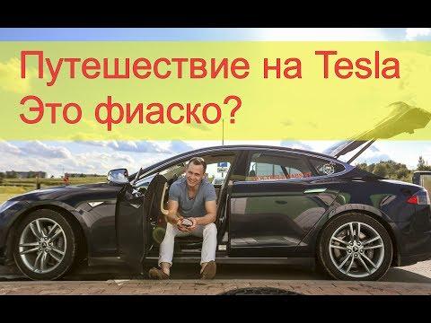 Путешествие на Tesla.