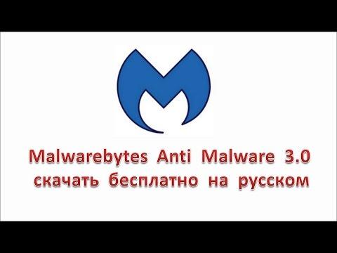 Malwarebytes Anti Malware 3.0 скачать бесплатно на русском