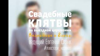 ES. СМЕШНЫЕ КЛЯТВЫ на свадьбе :) #1