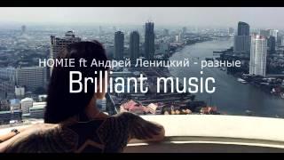 HOMIE Ft Андрей Леницкий Разные 2017