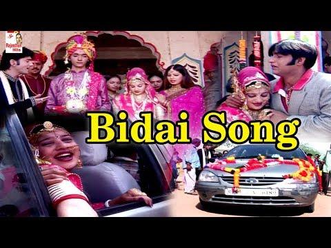 Latest 2018 rajasthani songs | बंडी परनायी | Bandi Parnayi | Shadi Bidai Song | Shadi Geet HD Video