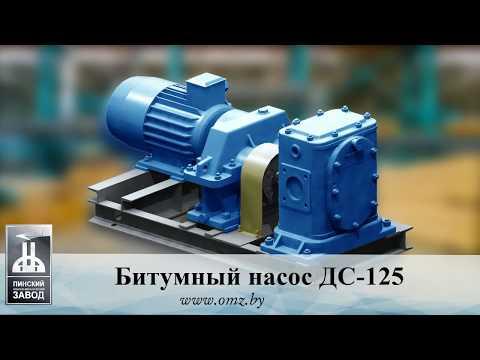 Битумный насос - ДС 125 (устройство и принцип работы) | Bitumen Pump - DS 125