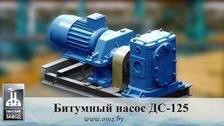 Битумный насос - ДС 125 (устройство и принцип работы) | Bitumen pump - DS 125(, 2017-09-26T12:14:54.000Z)
