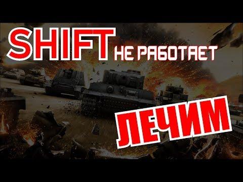 Не работает SHIFT в World Of Tanks!!! Лечим!!!!