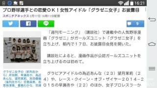 プロ野球選手との恋愛OK!女性アイドル「グラゼニ女子」お披露目 スポ...