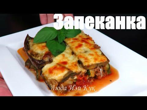 Готовлю-часто-ЗАПЕКАНКА-ИЗ-БАКЛАЖАНОВ-с-фаршем-Вкусно-сытно-Простое-блюдо-Люда-Изи-Кук-eggplant-beef