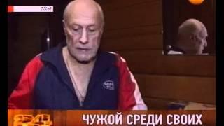 Александр Пороховщиков. Чужой среди своих