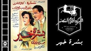 أعظم أفلام الراحلة شادية - فيلم بشرة خير | Boshret Kheir Movie