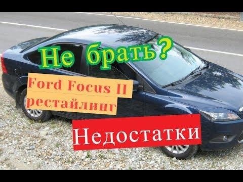 Форд Фокус 2 рестайлинг Ford Focus II НЕДОСТАТКИ