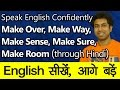Make over, Make way, Make sense, Make sure, Make room - Learn English Phrasal Verbs