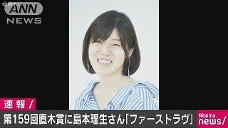 第159回の直木賞が発表され、島本理生さんの「ファーストラヴ」が選ばれました。 ・・・記事の続き、その他のニュースはコチラから! [テレ朝...