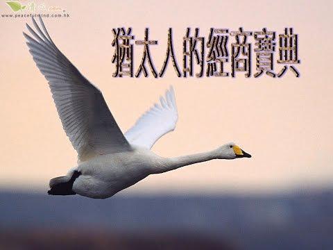 東方諾亞方舟 猶太人安全的庇護所   by CCTV中文国际
