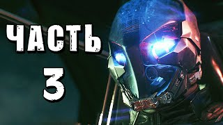 Batman: Arkham Knight Прохождение - Часть 3 - РЫЦАРЬ АРКХЭМА