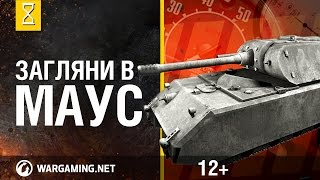 Загляни в реальный танк Маус: гигантская бронемышь.