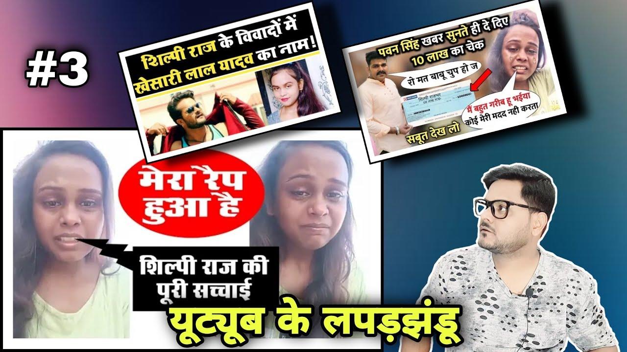 यूट्यूब के लपड़झंडू 😂 Shilpi Raj | Khesari Lal Yadav | Pawan Singh | Part 3 | Jhand G