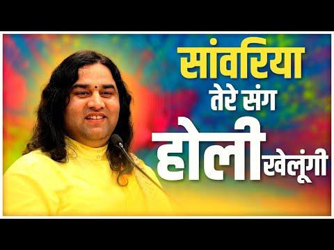 Sawariya Tere Sang Holi Khelungi - Latest Krishna Bhajan || Shri Devkinandan Thakurji