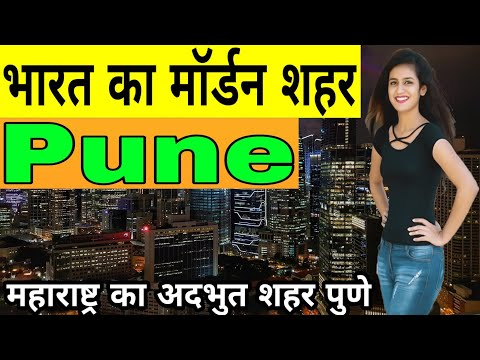 Pune City | Pune Facts | Pune Tourist Places | Pune Metro | Pune Station | Pune Dhol | Pune Video