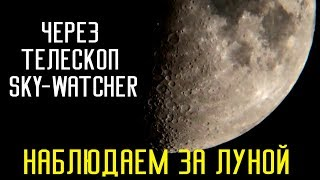 Обзор Телескопов Sky Watcher BK 709 / 809 / 909 AZ/EQ