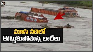మూసి నదిలో కొట్టుకుపోతున్న లారీలు   2 Lorries Washed Away in Musi River   Nalgonda   10TV News